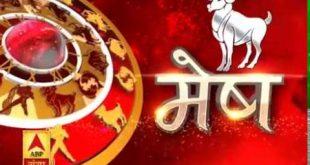 मेष राशि (Aries Horoscope):छोटी-छोटी बातों पर झुंझलाएं नहीं   ABP Ganga