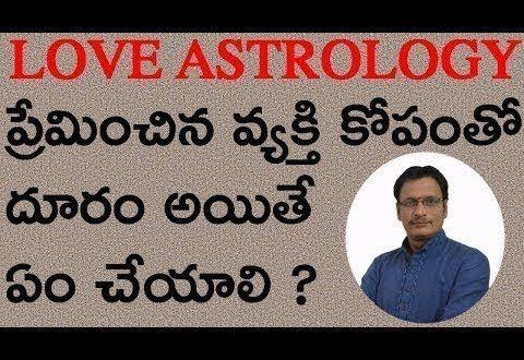 ప్రేమించిన వ్యక్తి కోపంతో దూరం అయితే ఏం చేయాలి Love Astrology by Narayana Sastry Pinapati in Telugu