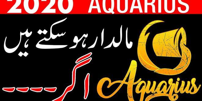 Aquarius Horoscope - Burj Sartan   2020 Predictions   New Year   Mehrban Ali   Mehrban TV