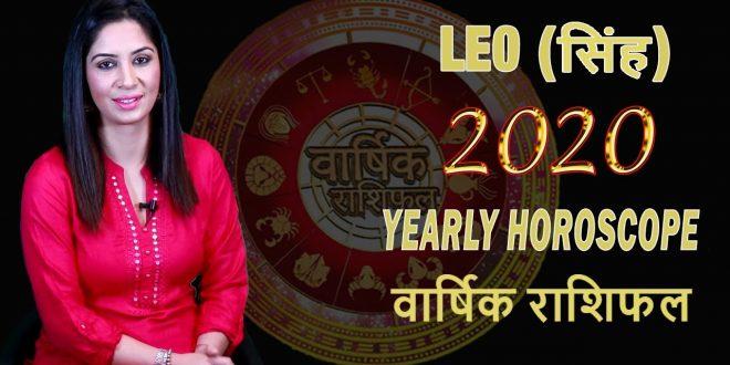 LEO 2020 horoscope सिंह राशि 2020 राशिफल Singh Rashifal 2020 in Hindi Leo Love horoscope Today