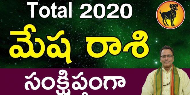 Mesha Rasi 2020   Mesha Rasi 2020 Rasi Phalalu   Aries Horoscope 2020   మేష రాశి ఫలితాలు 2020