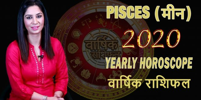 PISCES 2020 horoscope मीन राशि 2020 राशिफल Meen Rashifal 2020 in Hindi Pisces Love horoscope Today