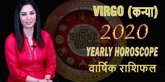 VIRGO 2020 horoscope कन्या राशि 2020 राशिफल  Kanya Rashifal 2020 in Hindi Virgo Love horoscope Today