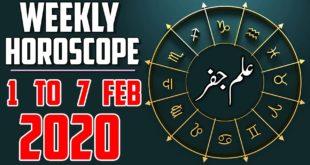 Weekly Horoscope | 1st Feb To 7th Feb 2020 | Yeh Hafta Kaisa Rahay Ga | Mehrban Ali | Mehrban TV