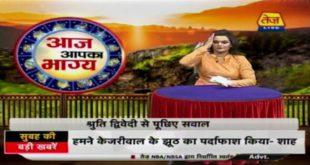 आज आपका भाग्य | Shruti Dwivedi | Daily Horoscope | January 30th 2020 | 7:30 AM