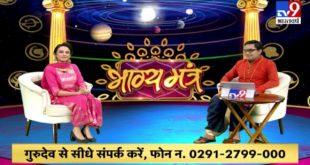 Daily Horoscope 31 January 2020 | आज का राशिफल | Aaj ka Rashifal in Hindi | Suresh Shrimali