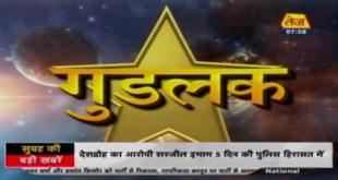 Kismat Connection | Shailendra Pandey | Daily Horoscope | January 30th, 2020  | 8am