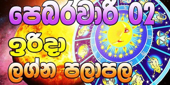 Lagna palapala 2020.02.02 | Daily horoscope 2020 | Ada Lagna Palapala | Sinhala Astrology