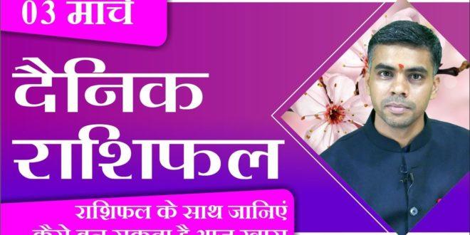 03 MARCH   DAINIK /Aaj ka RASHIFAL   Daily /Today Horoscope   Bhavishyafal in Hindi Vaibhav Vyas