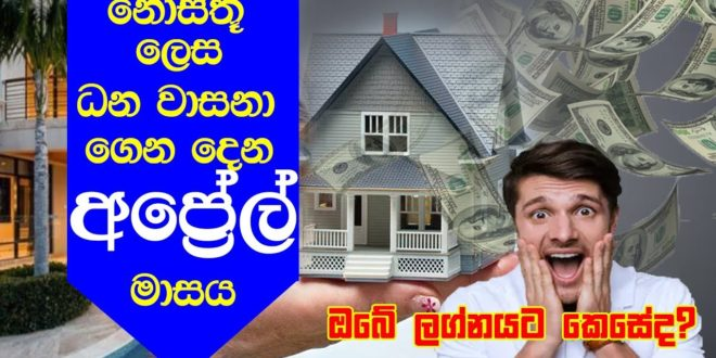2020 April Lagna Palapala - 2020 ලග්න පලාපල - Monthly Horoscope For April 2020 - Horoscope Tv