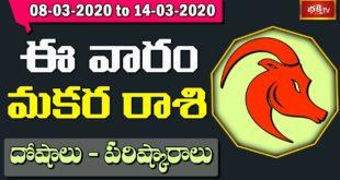 Capricorn Weekly Horoscope By Dr Sankaramanchi Ramakrishna Sastry | 08 Mar 2020 - 14 Mar 2020