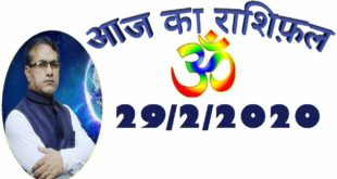 Daily Prediction - 29 February 2020 - Share -Lucky Number -Love - Education - Vedic astrology