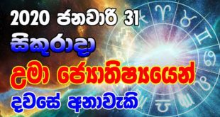 Dawse Lagna Palapala 2020.01.31 | Daily Horoscope 2020 | Lagna palapala | Horoscope Sri lanka