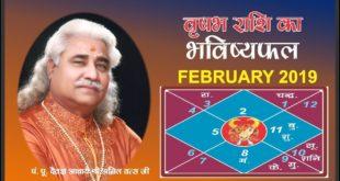 Taurus - Monthly Astro- Predictions for-February - 2020 Analysis By Aacharya Anil Vats ji
