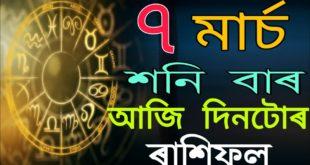 ৭ মাৰ্চ 2020 ! Assamese Daily Astrology ! Today horoscope ! Ajir Rashifal ! 07-03-2020