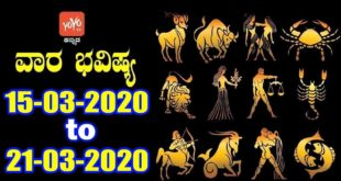 ವಾರ ಭವಿಷ್ಯ 15-03-2020 to 21-03-2020 | Weekly Astrology In Kannada 2020 | YOYO TV Kannada Astrology