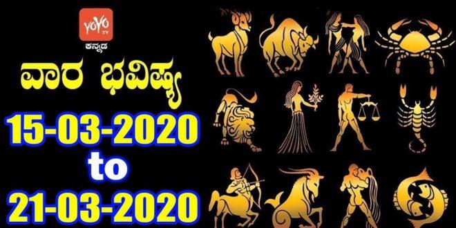 ವಾರ ಭವಿಷ್ಯ 15-03-2020 to 21-03-2020 | Weekly Astrology In Kannada 2020 | YOYO TV Kannada Astrology