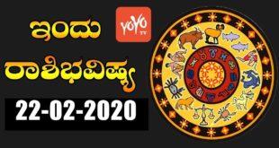 Dina Bhavishya | 22-02-202 Daily Astrology | 12 Zodiac Signs | Today Horoscope | YOYO Kannada News