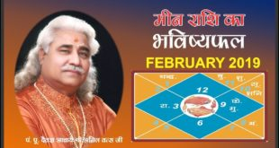 Pisces - Monthly Astro- Predictions for-February - 2020 Analysis By Aacharya Anil Vats ji