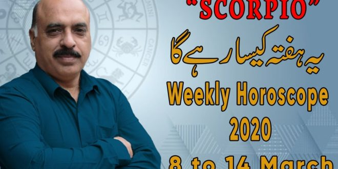 Weekly Horoscope Scorpio|8 March to 14 March 2020|yeh hafta Kaisa rhe ga |by Sheikh Zawar Raza jawa