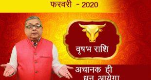 अचानक ही धन आएगा, प्रेमीजन खुश रहेंगे   Vrishabh Rashifal   Monthly Horoscope   Feb 2020