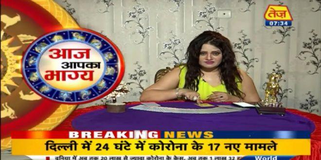 आज आपका भाग्य   Shruti Dwivedi    Daily Horoscope APRIL 16th   2020   7AM