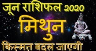 मिथुन राशि जून 2020   Mithun rashifal June 2020   Gemini Monthly horoscope   Today June Horoscope