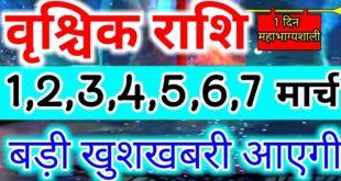 वृश्चिक राशि 1 से 7 मार्च साप्ताहिक राशिफल/Scorpio Weekly horoscope/Pehla saptah march Vrishchik