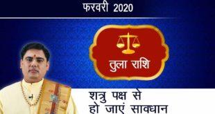 शत्रु पक्ष से रहें सतर्क |Tula Rashifal | Monthly Horoscope। Feb2020