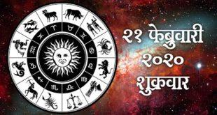 21 February 2020   Today Horoscope   Daily Bhavishya   Daily Astrology