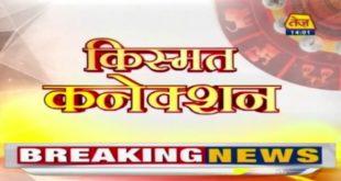 Kismat Connection | Shailendra Pandey | Daily Horoscope | MAY 7th 2020 |2:30pm