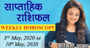 Saptahik Rashifal   3rd May, 2020 - 10th May, 2020   Weekly Horoscope in Hindi by Kaamini Khanna