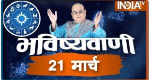 Today's Horoscope, Daily Astrology, Zodiac Sign for Saturday, March 21st, 2020
