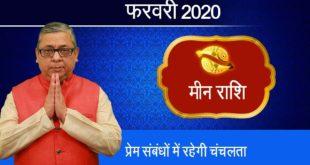 प्रेम संबंधों में रहेगी चंचलता । मीन राशिफल | Meen Rashifal | Monthly Horoscope | Feb 2020.