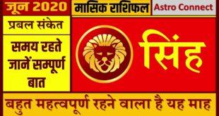 सिंह राशि - मासिक राशिफल | Simha Rashifal June 2020| Leo Monthly Horoscope Predictions|Astro Connect