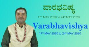 ವಾರಭವಿಷ್ಯ| Varabhavishya | Weekly Astrology |Kannada