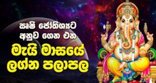 2020 මැයි මාසයේ ලග්න පලාපල - Lagna Palapala 2020 May | Monthly Horoscope For May 2020