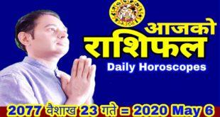 Aajako राशीफल, आजको राशिफल 2077 बैशाख 23 गते || Daily Horoscopes 2020 May 5 // Today Rashifal