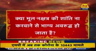 Astro चाल चक्र: Chaal Chakra | Shailendra Pandey | Daily Horoscope | JUNE 13th  2020 | 10:00 AM