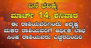 Dina Bhavishya | Daily Astrology | Astrologer Divya subramanya | Karnataka TV