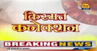 Kismat Connection | Shailendra Pandey | Daily Horoscope | JUNE 1ST 2020 |2.00 pm