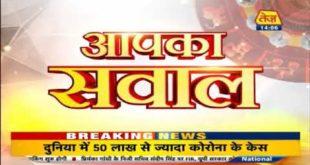 Kismat Connection | Shailendra Pandey | Daily Horoscope | MAY 20th 2020 | 2.00 pm