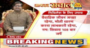 Kismat Connection   Shailendra Pandey   Daily Horoscope   MAY 7th 2020  7.30pm