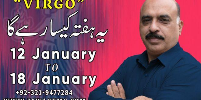 Weekly Horoscope Virgo  12 to 18 January 2020 Ep 17 yeh hafta Kaisa rhe ga   Sheikh Zawar Raza Jawa