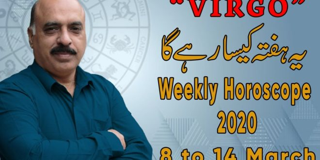 Weekly Horoscope Virgo|8 March to 14 March 2020|yeh hafta Kaisa rhe ga |by Sheikh Zawar Raza jawa