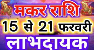मकर राशि 15 से 21 फरवरी साप्ताहिक राशिफल/Capricorn Weekly horoscope/Tisra saptah February Makar