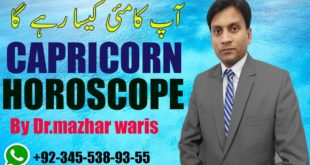 Capricorn May Horoscope | Capricorn May Monthly Horoscopes 2020 In urdu | dr mazhar waris