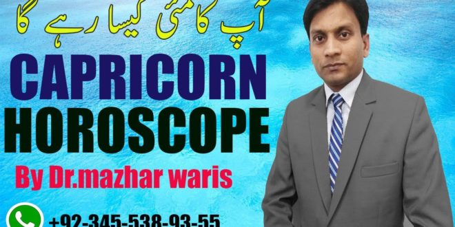 Capricorn May Horoscope | Capricorn May Monthly Horoscopes 2020 In urdu | dr mazhar waris