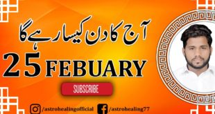 Daily Horoscope in Urdu 25 February |By Astro Healing