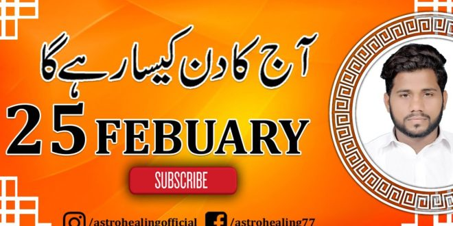 Daily Horoscope in Urdu 25 February |By Astro Healing